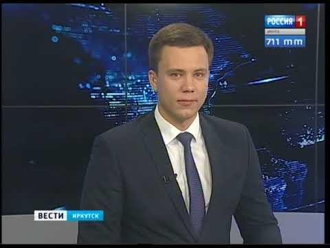 Выпуск «Вести-Иркутск» 26.07.2019 (14:25)