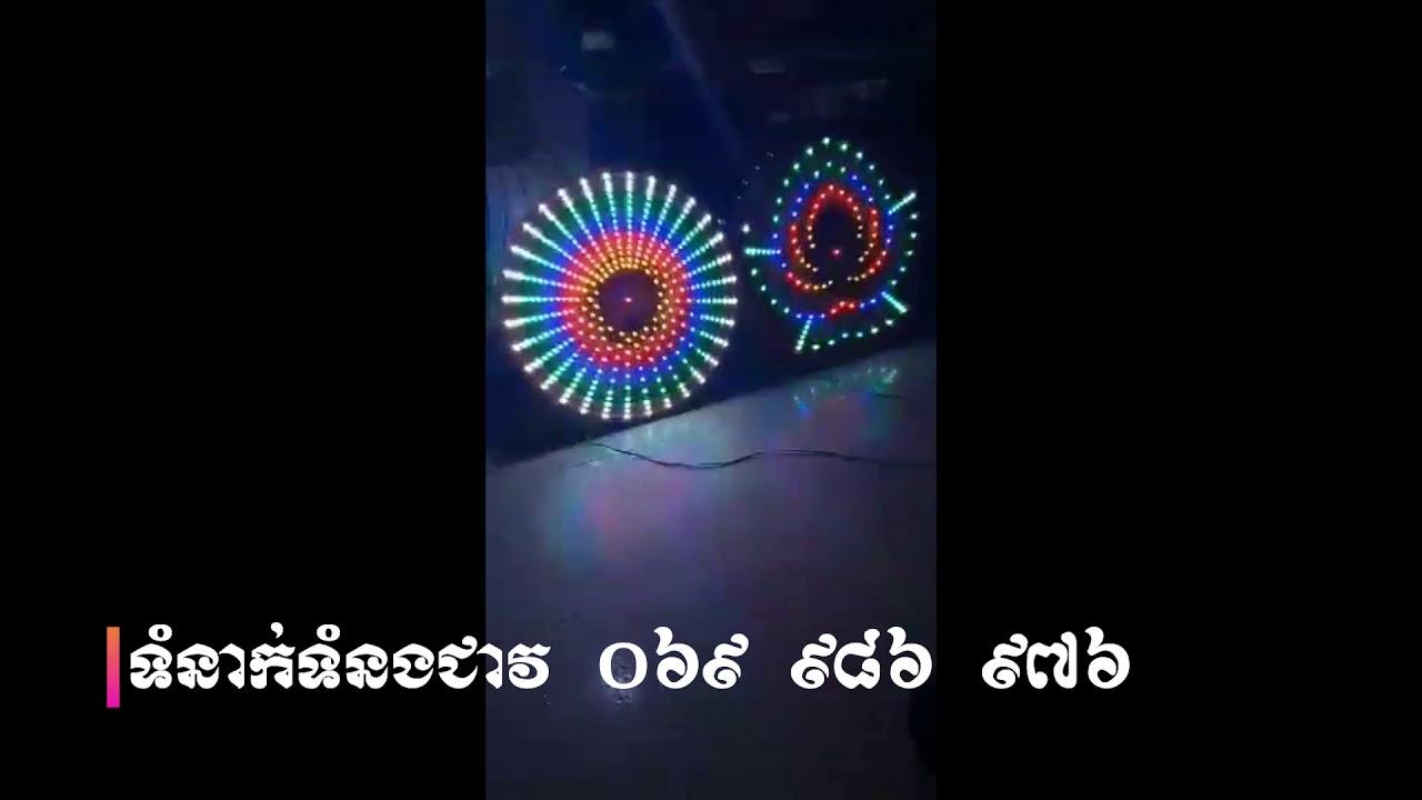 ឆព្វណ្ណរង្សី កូនខ្មែរ l Six colors lighting model 7 - Koun Khmer