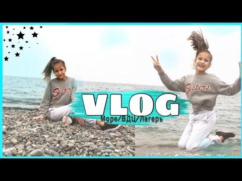 """Vlog: Море / Лагерь / ВДЦ """"Смена"""" 👑Yaroslava Byrnusheva 👑"""