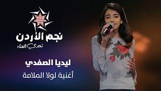 """تحدي الغناء – ليديا الصفدي تغني """"لولا الملامة"""""""