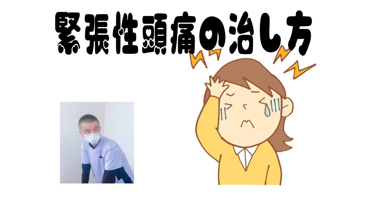 治し 酸 方 頭痛 欠