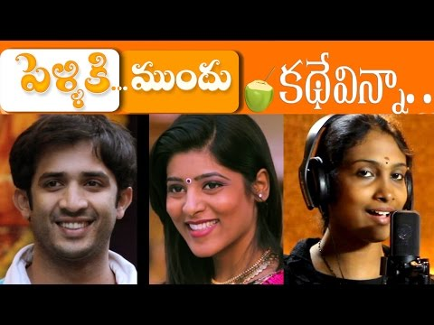 KATHE VINNA (Beautiful Telugu Video Song) ANJANA SOWMYA, KARTHIK, KAMRAN Pelliki Mundu Short Film