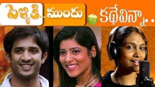 KATHE VINNA (Beautiful Telugu Video Song) ANJANA SOWMYA, KARTHIK, KAMRAN Pelliki Mundu Short Film