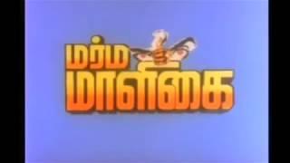 Marma Maalagai || மர்ம மாளிகை || Shankar, Kuyili,Vikram,Anand,Super Hit Tamil Thiriller Full Movie