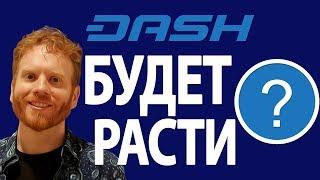 Обзор криптовалюты Dash - стоит ли покупать монету ДЭШ сейчас?