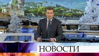 Выпуск новостей в 18:00 от 10.01.2020