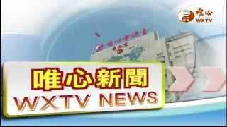 【唯心新聞 326】  WXTV唯心電視台