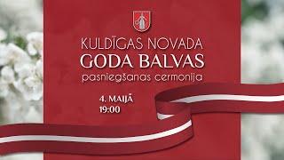 Kuldīgas novada Goda balvas pasniegšanas ceremonija