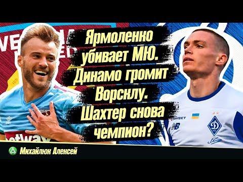 Ярмоленко забивает Манчестер Юнайтед • Динамо громит Ворсклу • Шахтер снова чемпион?