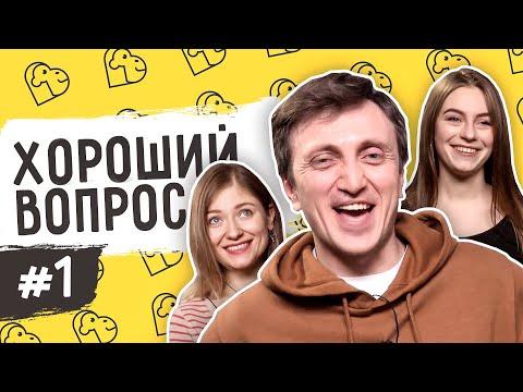 КВН 2020: Хороший вопрос #1 /Денис Дорохов, Гар Дмитриев, Лёша Туркулец / проквн