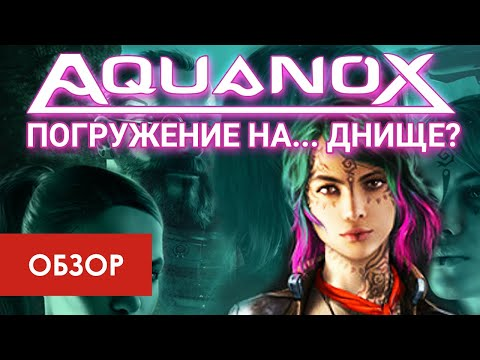 Обзор AQUANOX Deep Descent (Digital Arrow, THQ Nordic)