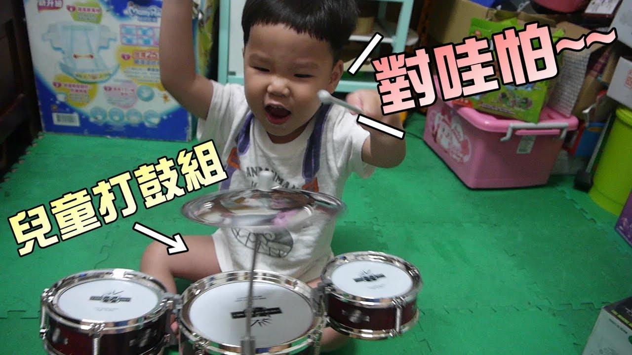 兒童打鼓玩具組!恩恩弟弟都搶著玩!大嘴嘴 - YouTube