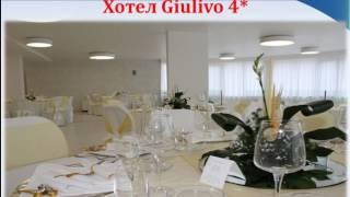 Хотел Giulivo 4* в КАМПАНИЯ