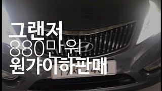 [안산중고차] 그랜저900만원에 사온 차량 원가이하 판…