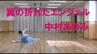 中村あゆみさんの3枚目のシングル「翼の折れたエンジェル」を歌って踊...
