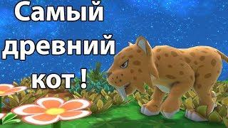 Самый древний кот ! ( Birthdays the Beginning )
