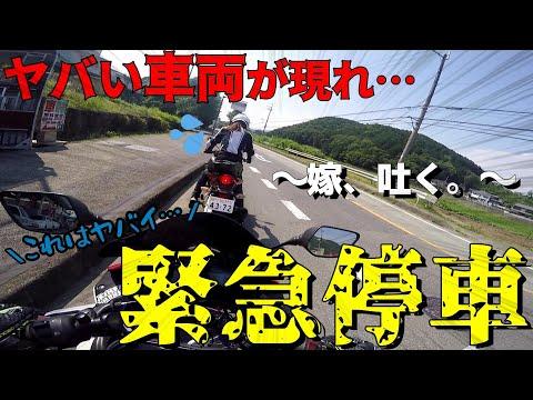 嫁とバイク走行中にヤバ過ぎる車両が居て危うく事故りかけた【モトブログ】