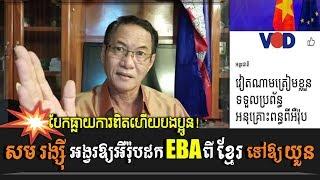 ការពិត សម រង្ស៊ី ស្នើអឺរ៉ុបដក EBA ពីកម្ពុជា យកទៅឱ្យយួន _ Vietnam ready to receive EBA by Sam Rainsy
