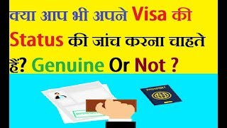HOW TO CHECK VISA STATUS OF ALL COUNTRIES VISA (Hindi)