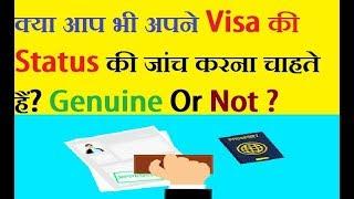 How To Check Visa Status Of All Countries Hindi Urdu New,Online Visa Check 2019,Visa Verify