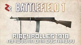 Ribeyrolles 1918 | BATTLEFIELD 1 TSNP