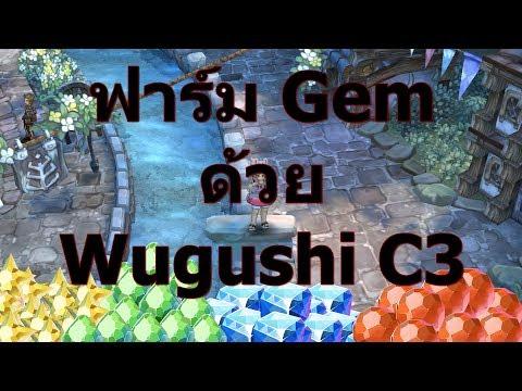 TOS Nfluencer - ฟาร์ม gem ด้วย Wugushi C3