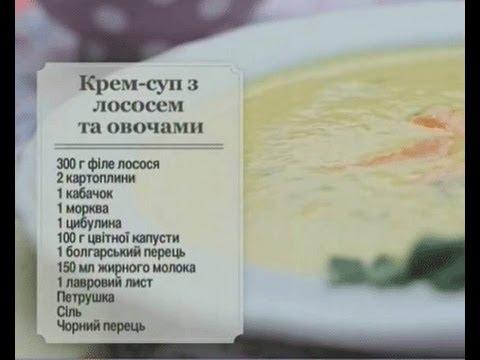 Суп крем с лососем