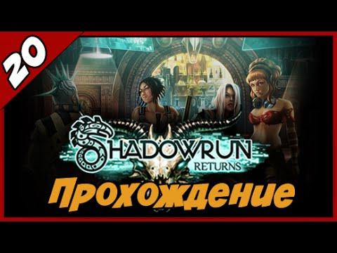 Shadowrun Returns (обзор игры на андроид)