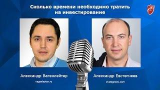 Сколько времени необходимо тратить на инвестирование - Александр Вагенлейтер и Александр Евстегнеев
