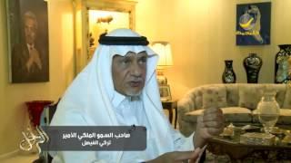 برنامج الراحل: موقف طارق عزيز من الأمير سعود الفيصل قبل وبعد حرب الكويت