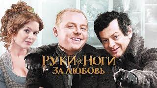 Руки-ноги за любовь / Burke and Hare (2010) / Триллер, Комедия