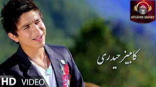 Kambiz Haidari - Ghazal Ghazal OFFICIAL VIDEO