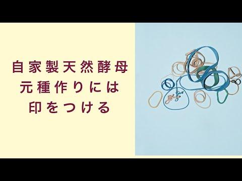 【自家製天然酵母】元種を作るときには必ず印をつけよう フルーツ酵母 自家製天然酵母 パン教室 教室開業 大阪 奈良 東京 福岡 名古屋