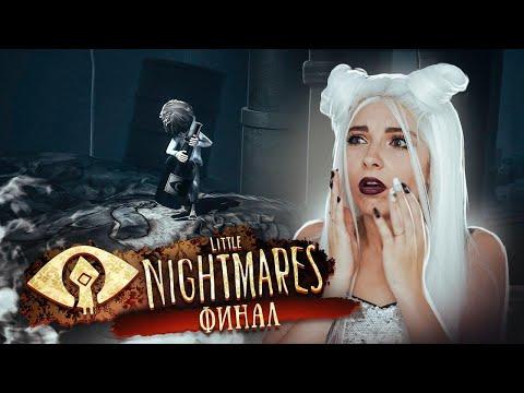 Я В ШОКЕ! ФИНАЛ! ► ХОРРОР: Little Nightmares DLC ► ПОЛНОЕ ПРОХОЖДЕНИЕ