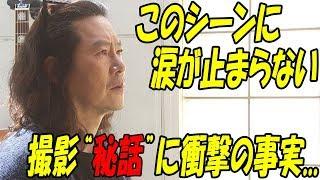 動画タイトル ▽▽ NHK朝ドラ「半分、青い。」豊川悦司の名演、あの秋風羽...