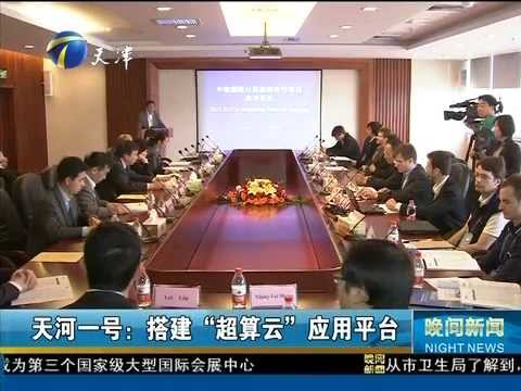 SCC-Computing KoM in Tianjin TV news