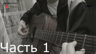 Частушки на гитаре. Часть 1