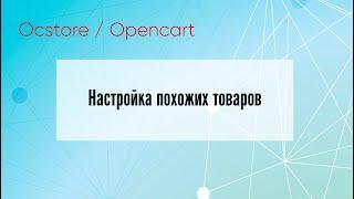 🛑 Настройка похожих товаров в Opencart ➪ Видео Уроки ➪ #opencart #osctore #первосайт