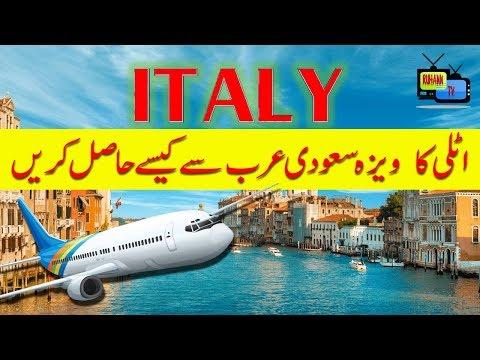 Schengen Italy visa Saudia Arabia - 2018 مقيم السعودية