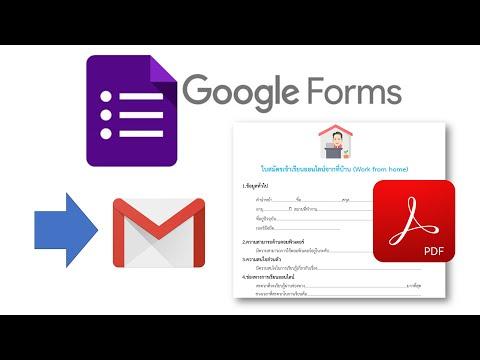 การทำใบสมัครเข้าเรียนด้วยระบบออนไลน์แนบไฟล์ pdf ให้ทางอีเมล