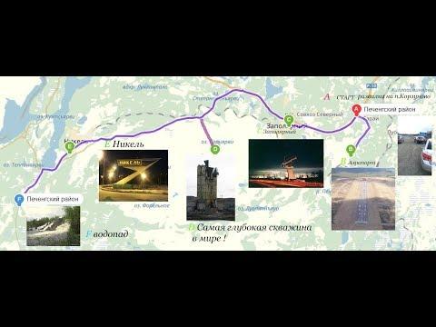 Chevrolet Cruze Автопробег : Мурманск - Печенгский район.