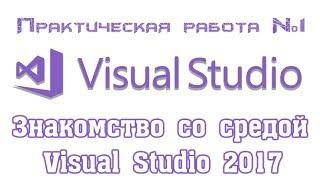 практическая работа 1 - Знакомство со средой Visual Studio 2017