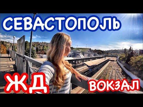 Поезда едут в Крым // ГОТОВ ли ЖД вокзал в Севастополе? //Крым ЖД 2019// Crimea