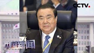 [中国新闻] 韩议长文喜相提劳工补偿新方案 两头不讨好 | CCTV中文国际