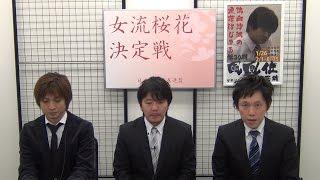 【麻雀】第8期女流桜花決定戦 最終戦