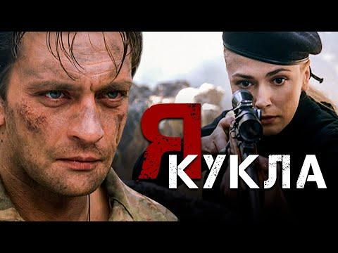 Я-КУКЛА / Фильм. Боевик