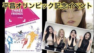 Super Junior、T-ARA、安藤美姫さん出演のイベント!【平昌オリンピック記念イベント】