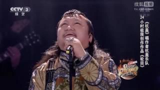 Hanggai mongolian folk rock band