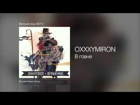 Оксимирон - В говне (2011 Вечный Жид) - скачать и послушать mp3 на большой скорости
