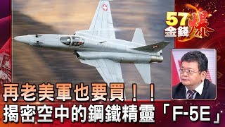 再老美軍也要買!!揭密空中的鋼鐵精靈「F-5E」 - 徐俊相 施孝偉《金錢爆精選》2020.0121